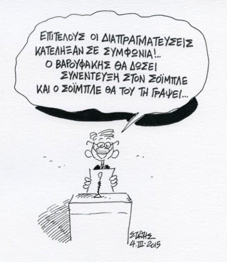 stathis 2